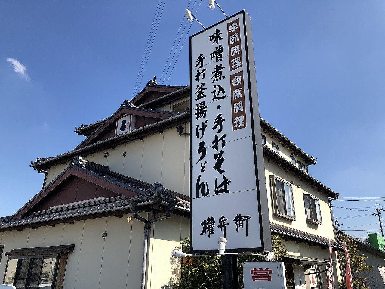 権兵衛(刈谷市)
