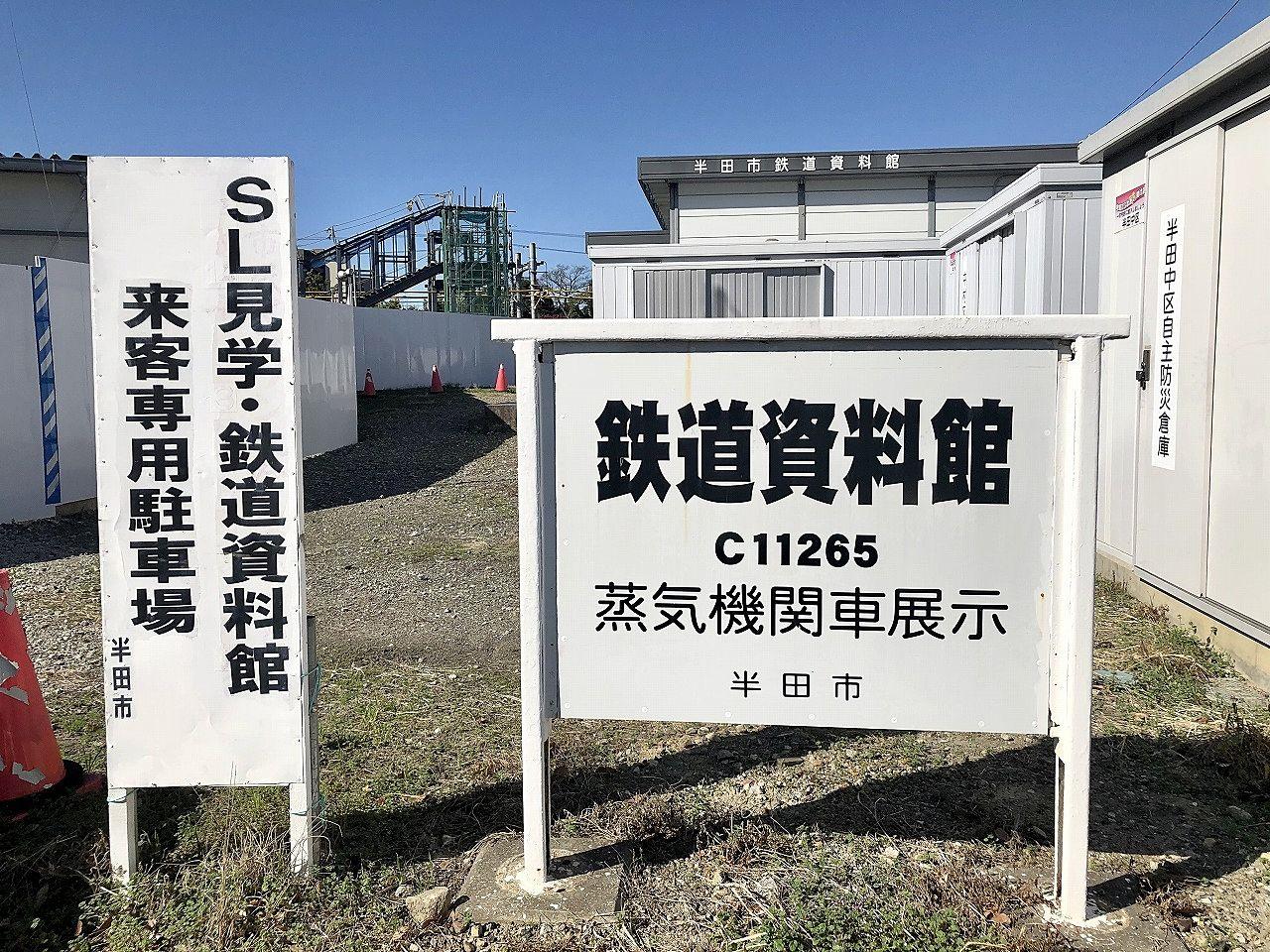 「半田市鉄道資料館」は、鉄道資料館としては小樽鉄道記念館の次に開設されたもので、全国でも最初に開設されたローカル線の一つである「武豊線」の、貴重な資料を数多く収蔵しています。