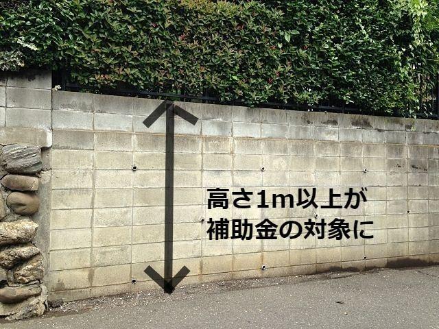 ブロック塀の安全性の確保は所有者の責任です。危険ブロック塀撤去補助金制度を利用しよう!