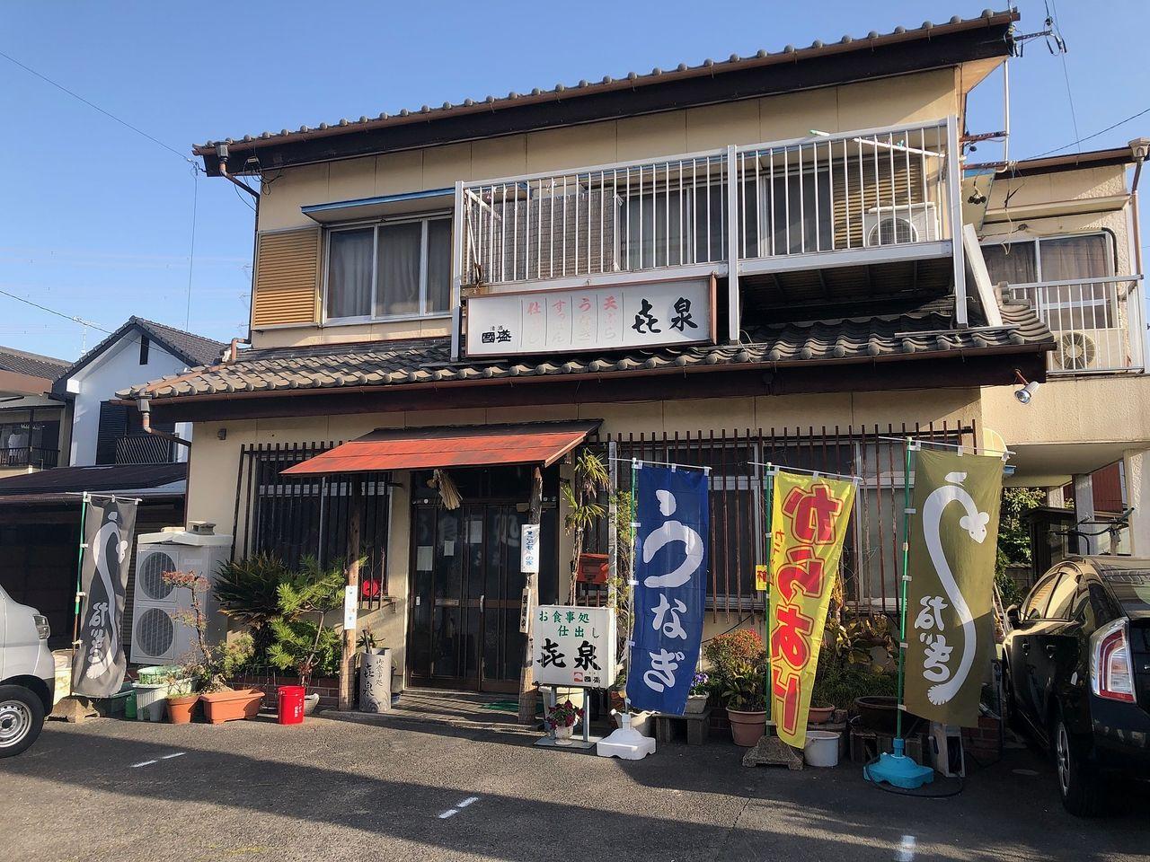 喜泉【きせん】(刈谷市)