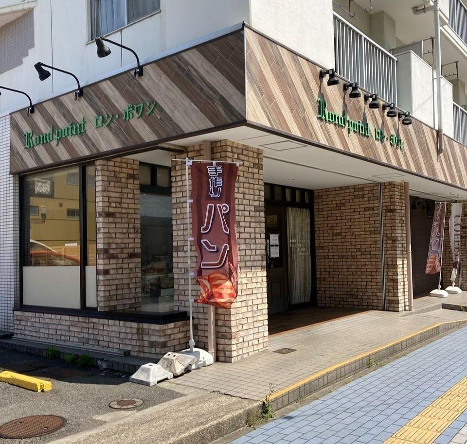 ロン・ポワン(Rond point) (刈谷市)