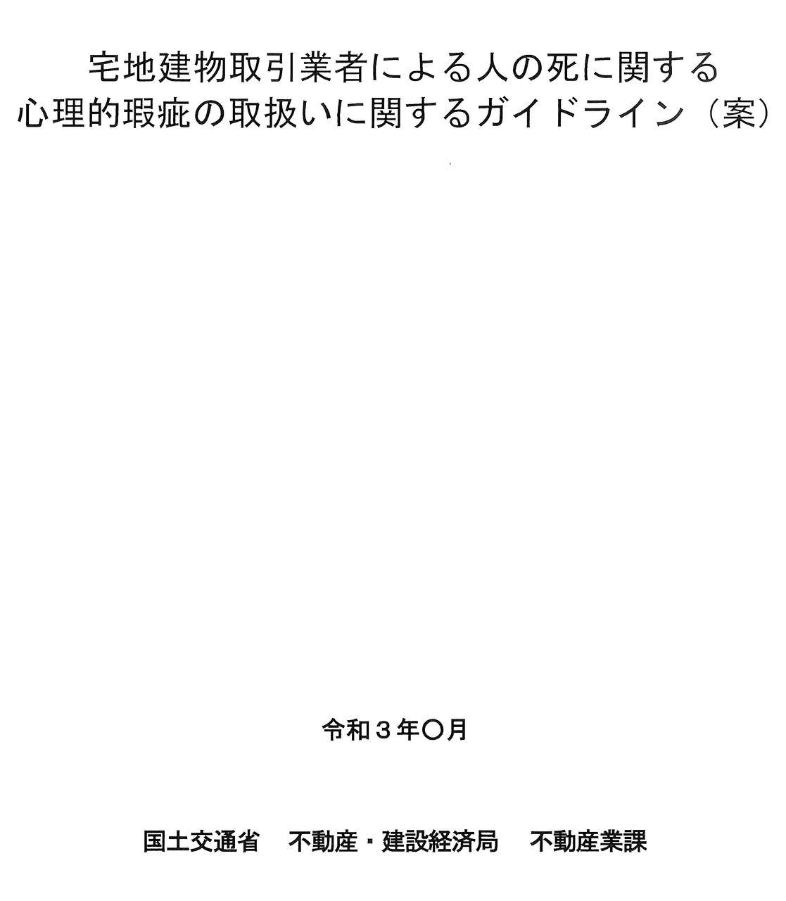 国交省が心理的瑕疵の取扱いに関するガイドライン(案)を発表!!