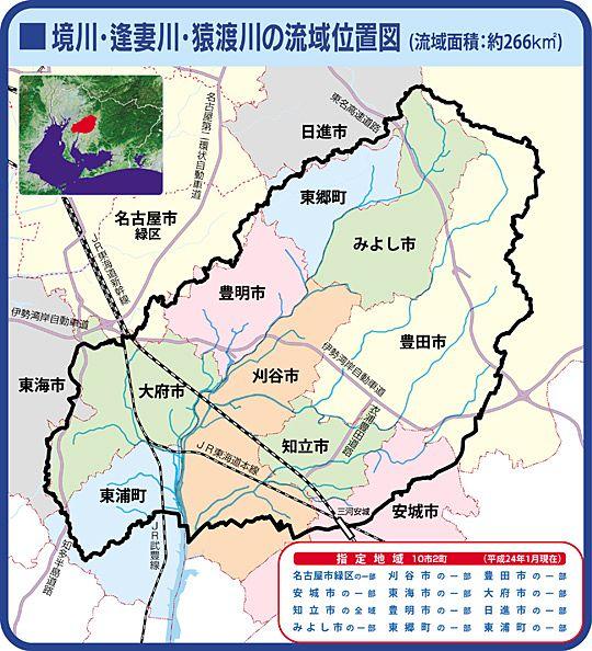 境川・逢妻川・猿渡川の流域位置図です。