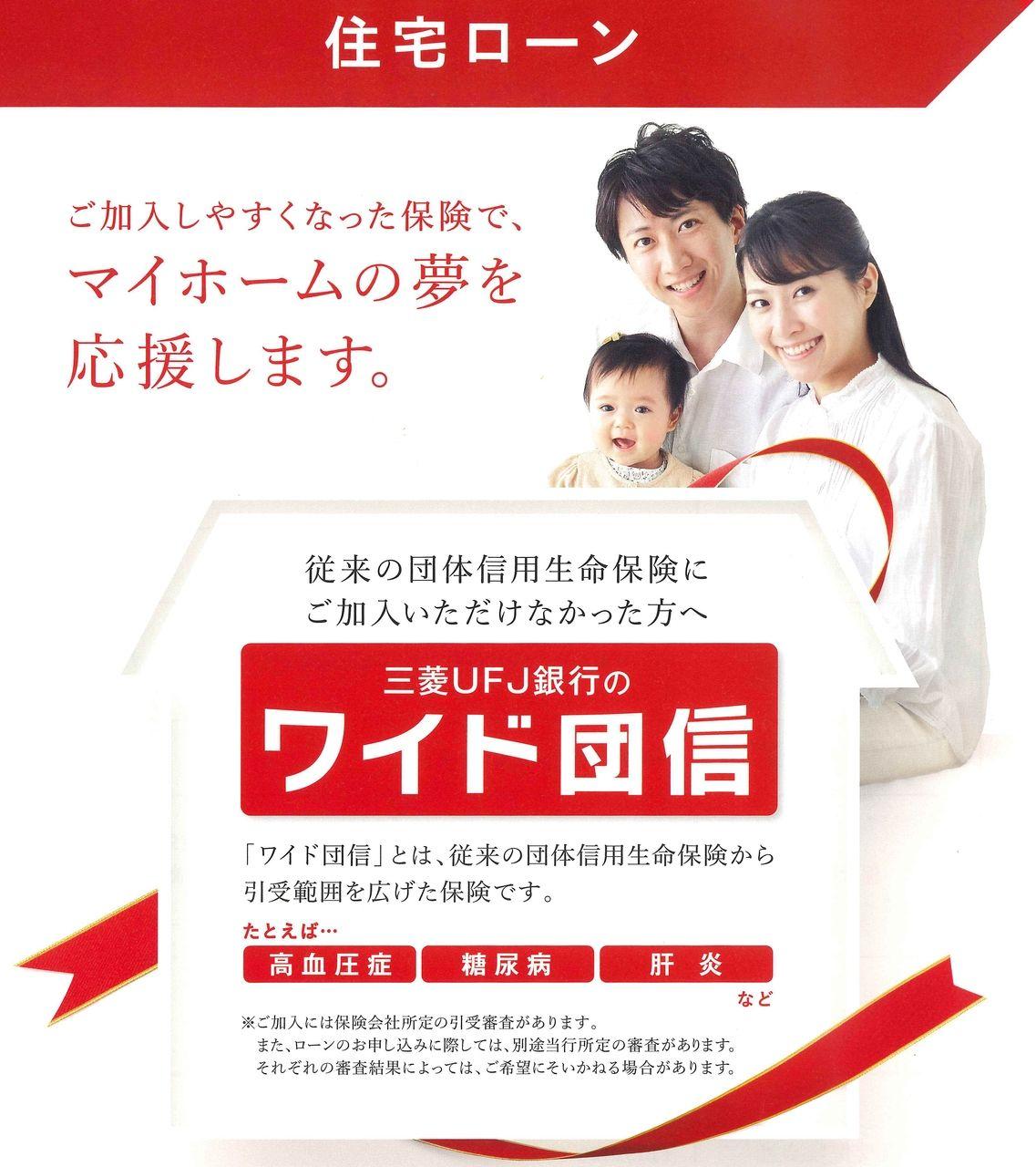 従来の団体信用生命保険から引受範囲を広げた保険になっています。
