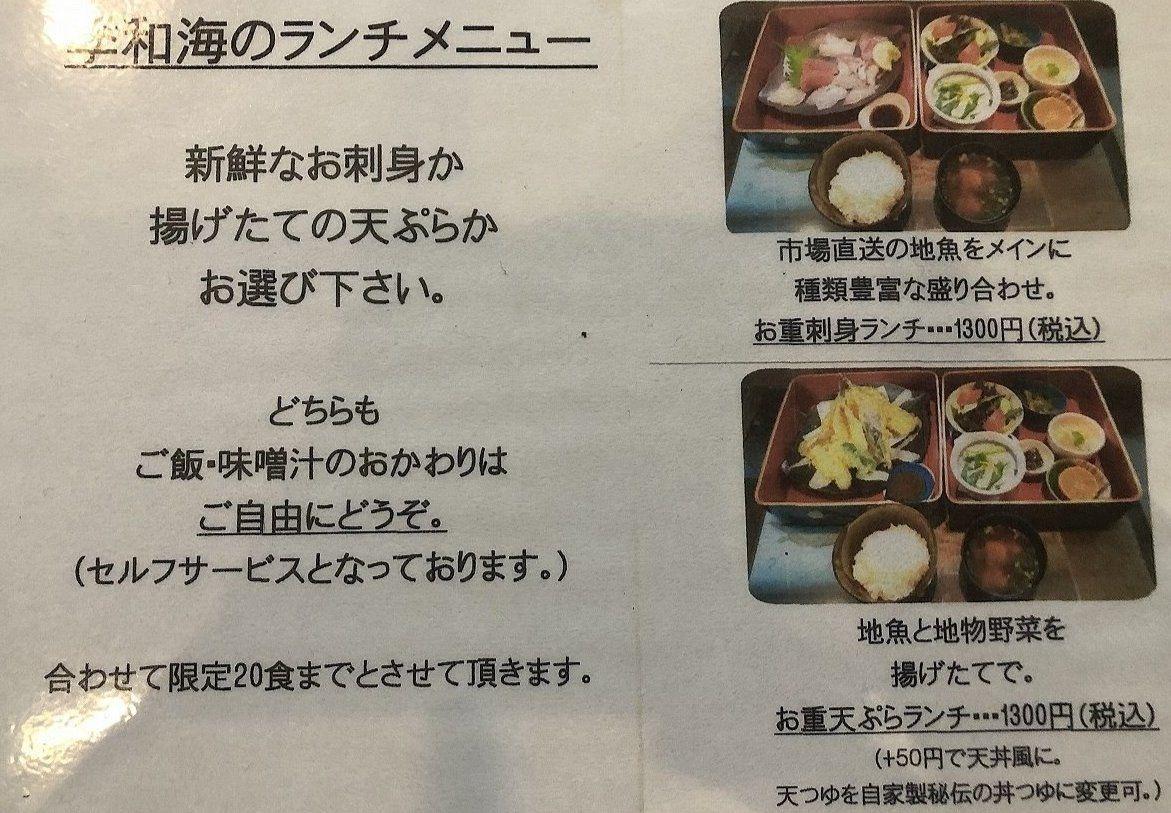 お昼は刺身ランチと天ぷらランチがあります。合わせて限定20食ですよ。