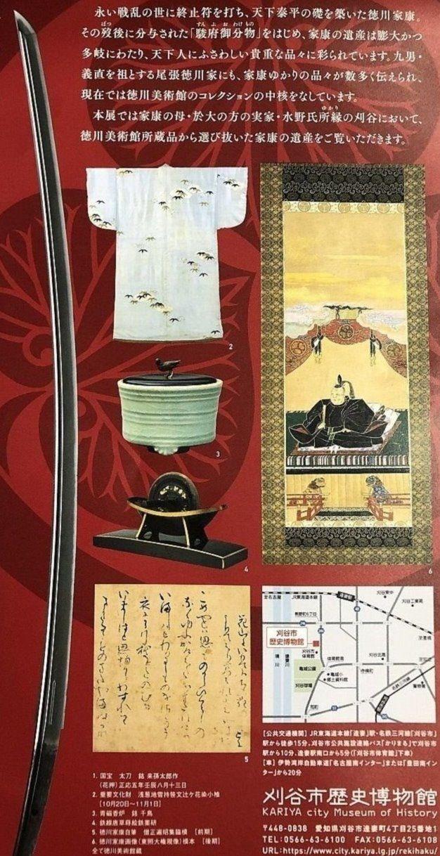 刈谷市制施行70周年記念企画展、『徳川家康の遺産~徳川美術館所蔵品で綴る~』を見るために刈谷市歴史博物館に行ってきました。