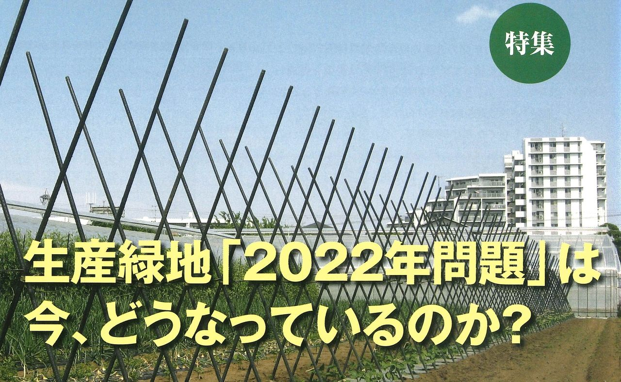 生産緑地『2022年問題』