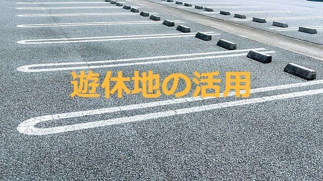 駐車場経営はこんな方に向いています!