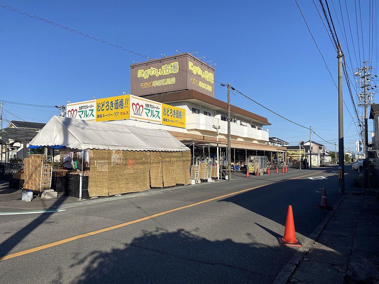 マルスさんといえば、知多半島で6店舗も展開する地域密着のスーパーです。色々な意味深なPOPの数々や値段の安さが魅力