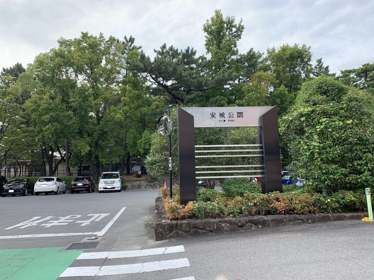 約149m 約200本の桜が植えられている桜の名所であり、桜まつりの時期には写生大会や安城七夕親善大使を写す会が開催される。アライグマやシカがいる小動物園やバードハウスがある