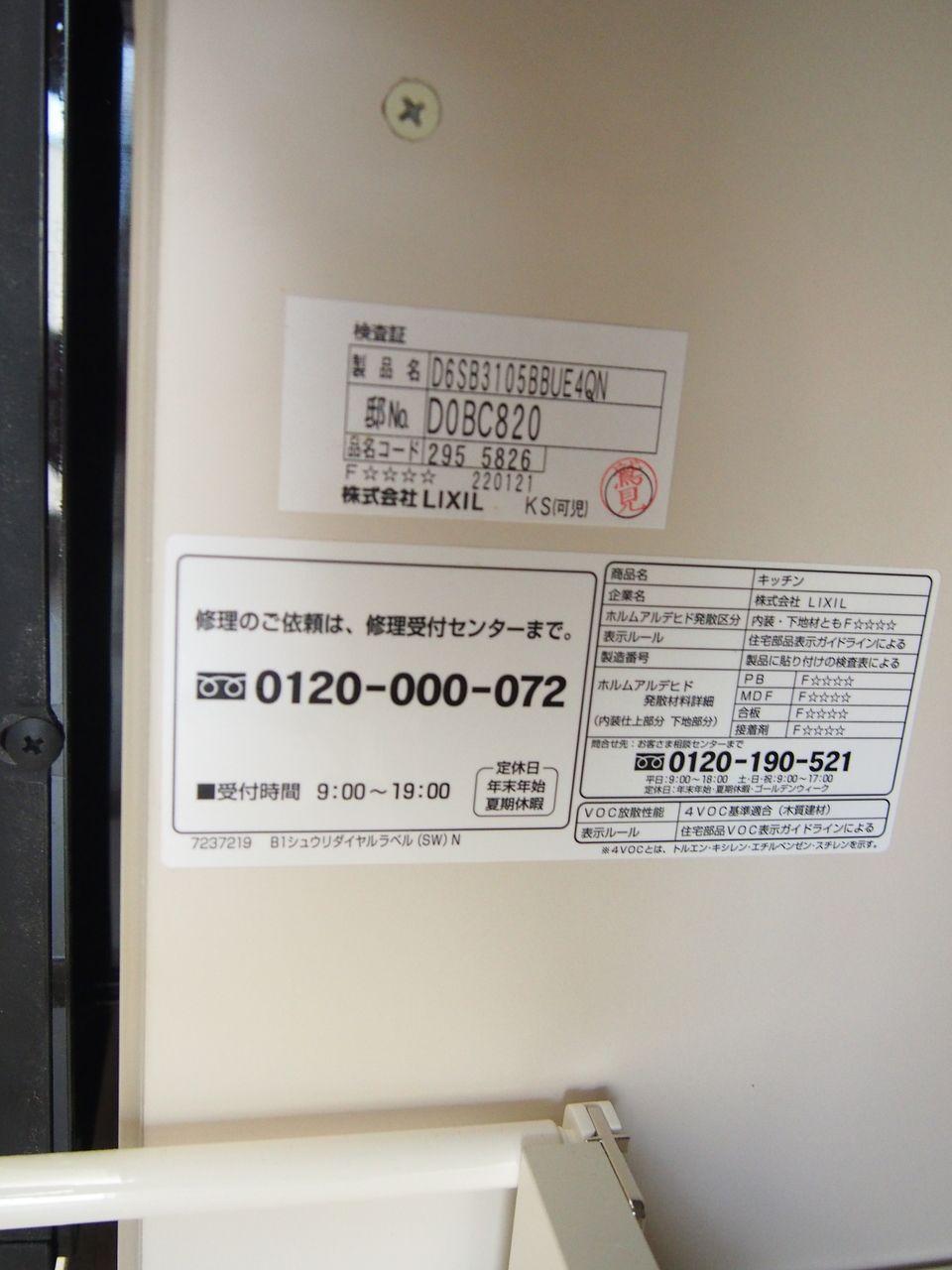 ホルムアルデヒド対策:システムキッチンに使用面積制 限を受けないF☆☆☆☆(最高等級)ランク