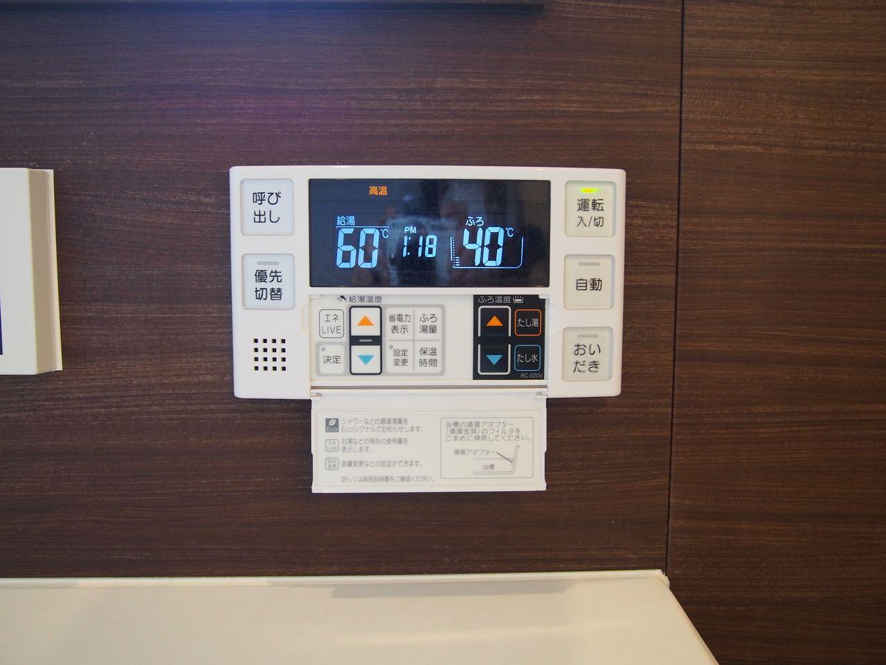 エコジョーズを採用。ユニットバスやキッチン、洗面などでの湯切れのない同時給湯ができる。高い熱効率でガス使用量を削減。