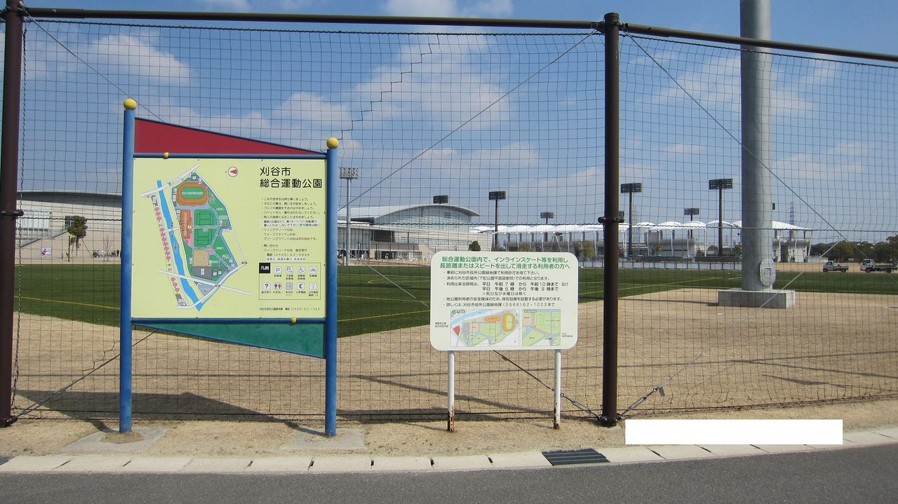 約1440m スポーツ・レクリエーションの拠点として、ウィングアリーナ刈谷、ウェーブスタジアム刈谷、グリーングラウンド刈谷の3つの運動施設を備えており、さまざまな競技の大会を行うことができます。また、園内には大型遊具もあり、小さな子どもたちも楽しめる憩いの場ともなっています。駐車場(575台)、駐輪場(440台)