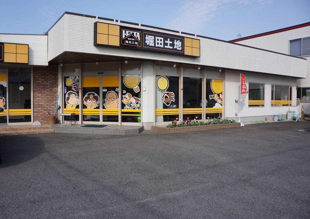 株式会社堀田土地